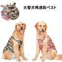 ワンちゃん 夏用 メッシュ迷彩ベスト 全2色 大型犬 中型犬 サイズ 3XL 4XL 5XL 6XL 7XL 【カモフラージュ アーミー 大…