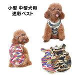 ワンちゃん夏用ベスト迷彩、カモフラージュ、アーミー/サイズS,M,L、XL/小型/服/犬