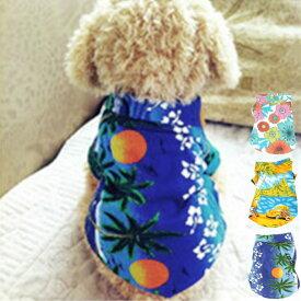 ワンちゃん アロハシャツ 3種 サイズXS,S,M,L 夏用 小型犬 服 犬の服 ペット服 ハワイアンシャツ ハワイシャツ 夏服 かわいい かっこいい かぶせる ペットアロハ 半そで【メール便/送料無料】