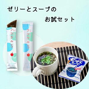 お試Fセット(フコラルS3本,もずくスープフリーズドライ3袋) 1000円ポッキリ 送料無料 モズク すーぷ もずくゼリー スッキリ 食物繊維 オリゴ糖 ビタミンC