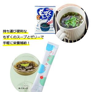 Fセット(もずくスープフリーズドライ10袋,フコラルS10本) モズク すーぷ もずくゼリー スッキリ 食物繊維 オリゴ糖 ビタミンC
