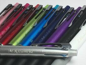 【メール便無料】ジェットストリーム 4&1 多機能ボールペン 10色(0.5mm 0.7mm) プレゼントに 自分用に 名入れ プレゼント ボールペン 名入れ 合格祝い 卒団記念品