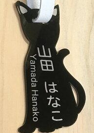 【送料無料】ランドセルと一緒に♪かわいいネコタグ♪ ネームプレート ベルト付き!プレゼント、かばんに♪