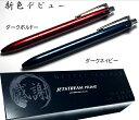 【 彫刻 名入れ 】 ボールペン の最高峰☆ ジェットストリーム プライム シリーズ 記念品 景品 勝負ペン お祝い ギフ…