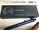 ピュアモルト 限定色 4&1 (5機能) 0.5mm 名入れ プレゼント ボールペン