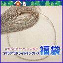SVラブラドライトミラーボールネックレス40cm 72時間クリスマス福袋 【お楽しみ!オマカセK10チャーム2個付】(チャームは着脱できます…