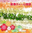 マラソン48時間再登場・新春チャーム福袋 粒ぞろいの天然石【新春セール】