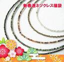 新春・天然石連福袋 高級石ミラーボール連2.0〜2.3mm【新春セール】