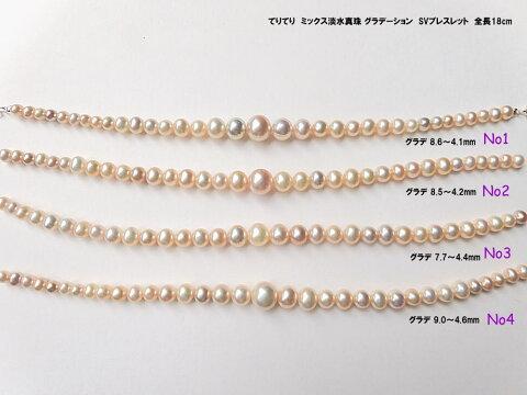 淡水真珠グラデーションブレスレット