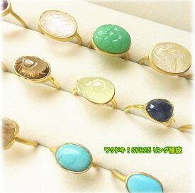天然石リング福袋 SV925 指輪福袋 自分へのご褒美 きれい