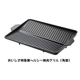 イシガキ産業 おいしさ特選便 ヘルシー焼肉グリル 角型