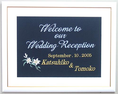 刺しゅう『ウェディング・ウェルカムボード』刺繍なので立体的で華やかに結婚式、披露宴を演出します