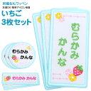 刺繍 名札 ワッペン『いちご』お得な3枚セットメール便 名前 名前付け 日本製 刺繍 ひらがな 漢字 ローマ字 数字 オー…