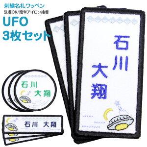 刺繍 名札 ワッペン『UFO』お得な3枚セットメール便 名前 名前付け 日本製 刺繍 ひらがな 漢字 ローマ字 数字 オーダー オリジナル 名前シール 入園 入学 アイロン 男の子 乗り物