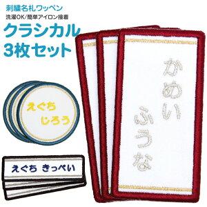 刺繍 名札 ワッペン『クラシカル』お得な3枚セットメール便 名前 名前付け 日本製 刺繍 ひらがな 漢字 ローマ字 数字 オーダー オリジナル 名前シール 入園 入学 アイロン