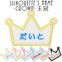 Sil crown i