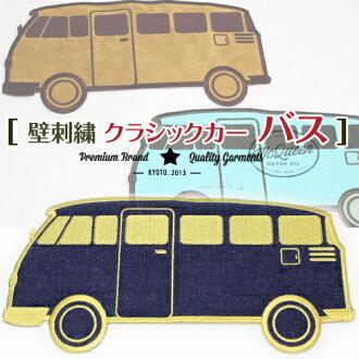 經典客車刺繡牆貼紙 10P23Aug15