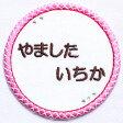 刺繍名札ワッペン『クロスピンク』丸タイプ☆かわいいイラストワッペンに刺繍でお名前お入れします!学年・組なども刺繍可能★簡単アイロン接着!