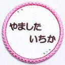 【50%off】刺繍名札ワッペン『クロスピンク・丸タイプ』お名前シール アイロン 名前シール 名前ワッペン 入園グッズ …