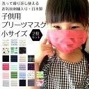 お名前刺繍入り 子供用マスク 小サイズ 2枚セットキッズマスク キッズ マスク 小さめ 名前入り 名入れ 名前 オリジナル 刺繍 布マスク…