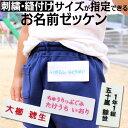 刺繍 縫い付け サイズが指定できるお名前ゼッケンメール便 入園準備 入学準備 進学 進級 幼稚園 保育園 小学校 名前つけ 日本製 ゼッケ…