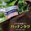 お名前刺繍入り『パッチンタグ』 入園 入学 準備 名前 名入れ お名前 幼稚園 保育園 小学校 日本製 男の子 女の子 習…