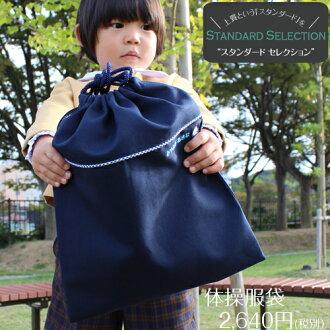 把體操衣袋入園入學準備名字名放進去包袋名字幼稚園保育園小學住的體育俱樂部傳統事態節操上幼兒園上學連環畫