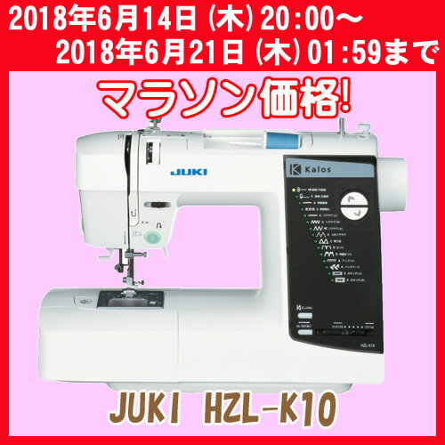 JUKI HZL-K10 Kalosカロス コンピューターミシン (DVD,ハードケース付)【送料無料(北海道/九州/沖縄/離島を除く)】【レビューを書いて5年保証】 [ジューキ] [K-10]