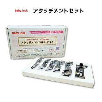 베이비 (baby lock) 부착 세트