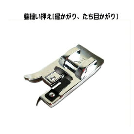 ジャガー(JAGUAR)端縫い(縁かがり、裁ち目かがり)押え【ラッキーシール対応】部品 押え オプション パーツ 便利 ハンドメイド