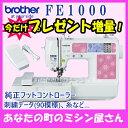 ミシン 本体 初心者 ブラザー brother FE1000 コントローラー付き ブラザーミシン 刺しゅう 刺繍 【90模様プレゼント】【ラッピング】…