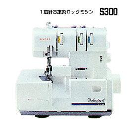 ミシン 本体 シンガー singer S300 ProfessionalS-300(1本針3本糸) ロック【ラッピング】【5年保証に延長可】【送料無料(一部除く)】