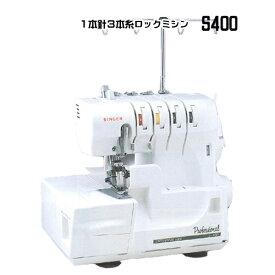 ミシン 本体 シンガー singer S400 Professional S-400 (2本針4本糸) ロック【ラッピング】【5年保証に延長可】【送料無料(一部除く)】