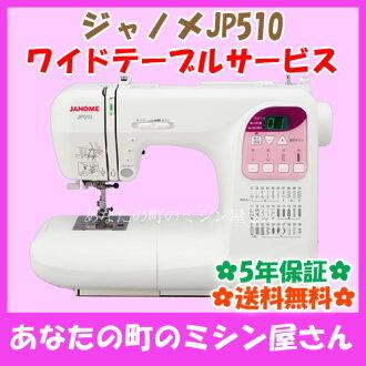 JANOME sewing machine JP-510 (JP510) + black & white yarn 2 + bobbin needle + 5 PCs set [wide table with]