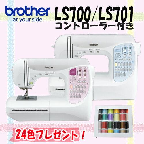 ミシン 本体 初心者 ブラザー brother LS701 ブラザーミシン 24色糸セットプレゼント コントローラー コンピューター【ラッピング】【5年保証】【送料無料(一部除く)】