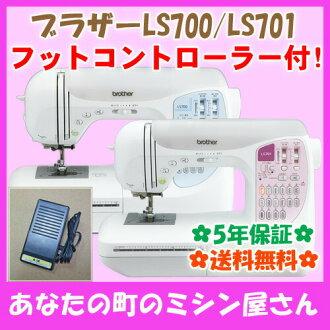Brother computerized sewing machine LS700 (CPS5231) + black & white yarn + bobbin needle + 5 piece set