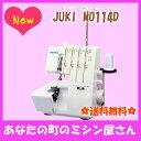 JUKI MO-114D (2本針4本糸) ロックミシン 【送料無料(北海道/九州/沖縄/離島を除く)】【到着後レビューを書いて5年保証】[MO114D]