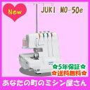 JUKI MO-50e (2本針4本糸) ロックミシン 【送料無料(北海道/九州/沖縄/離島を除く)】【到着後レビューを書いて5年保証】[MO50e]【店頭…