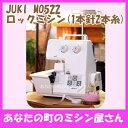 ロックミシン ジューキ JUKI MO522 MO-522 1本針2本糸 ミシン 初心者 ロック【5年保証】【送料無料(一部除く)】