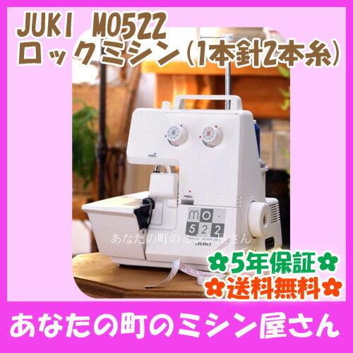 JUKI MO-522 (1本針2本糸) ロックミシン 【送料無料(北海道/九州/沖縄/離島を除く)】【到着後レビューを書いて5年保証】[MO522]