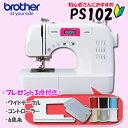 ミシン 本体 初心者 ブラザー brother PS102 6色糸セット・コントローラー・ワイドテーブル プレゼント! ブラザーミシン コンピュー…
