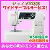 車樂美縫機 RS808