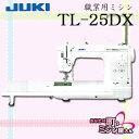 【展示品】JUKI 職業用ミシン TL25DX (ジューキ) [程度:良好]【店頭受取対応商品】【ラッキーシール対応】アウトレット みしん 簡単 …
