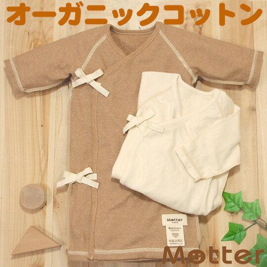 天竺 長肌着 日本製 ベビー服 オーガニックコットン きなり/ブラウン 50-60cm