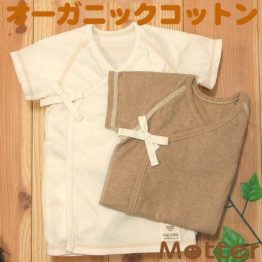 天竺 短肌着 日本製 ベビー服 オーガニックコットン きなり/ブラウン 50-60cm