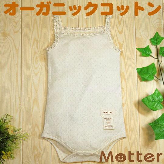 エリゼキャミソール ロンパース オーガニックコットン 日本製 きなり 春/夏 70-90cm