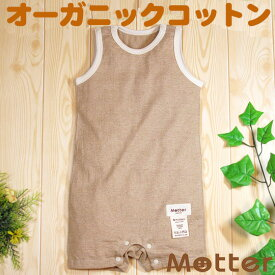 天竺タンクトップ型ロンパース ブラウン オーガニックコットン 春/夏 70-90cm