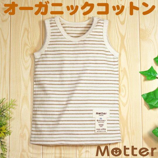 3色ボーダー タンクトップ肌着 日本製 ベビー服 オーガニックコットン 春/夏 70-90cm