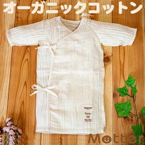 2重ガーゼ 長肌着 日本製 ベビー服 オーガニックコットン きなり 50-60cm