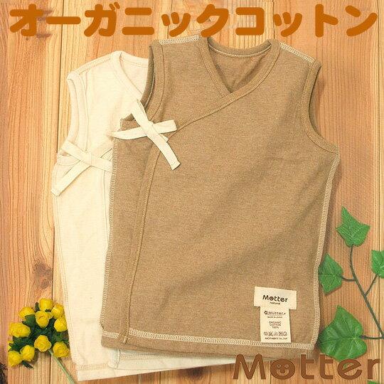 天竺 ノースリーブ肌着 オーガニックコットン 日本製 ベビー服 きなり/ブラウン 50-60cm